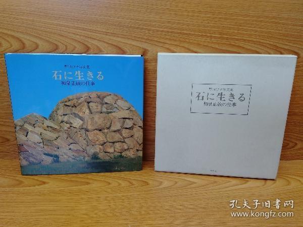 石 和泉正敏的工作 1994年 悠思社 170页