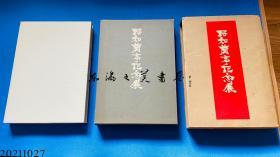 昭和兰亭记念展/1973年/图录/264页/五岛美术馆/兰亭序/中国书法/砚台等