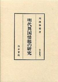 明代异国情报的研究 日文原版 1999年 汲古书院 大32开 252页 川越泰博