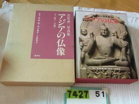 亚洲的佛像 岩宮武二写真集 全2册 双重函套 集英社 1989年