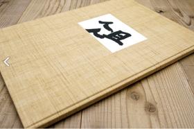 井上有一小品集爼  1981年 12点作品图版43.5×30.5cm 限定500部 井上有一、UNAC TOKYO