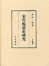 日文原版 宋代税制史研究 岛居一康 / 汲古书院 / 1993年 大32开