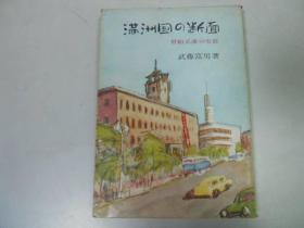 日文原版 满洲国的断面 : 甘粕正彦的生涯 1956年 武藤富男著 近代社 255页 小32开