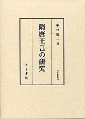 日文原版 隋唐王言の研究 中村裕一 / 汲古书院 / 2003年