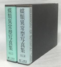 蝶類異常型写真集 1993年  グループひぐらし 日本産蝶類 202点彩色图版蝴蝶