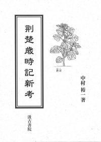 荆楚歳時記新考 2021年 汲古书院 大32开 367页 中村 裕一(著) 日文原版