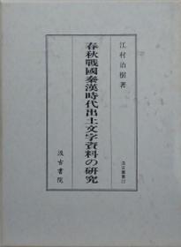 春秋战国秦汉时代出土文字资料的研究 日文原版 2000年 汲古书院 大32开 788页 江村治树
