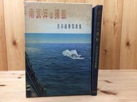 南极海的捕鲸 吉川直身写真集 吉川直身、宝文馆 1958年 126页