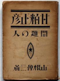 問題の人 甘粕正彦 1924年 400页 大32开 软皮 山根倬三、小西書店
