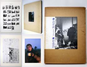 高倉健自選写真集 影像25  学习研究社 1983年 精装 高梨豊 / Yutaka Takanashi