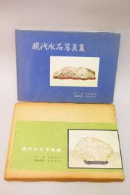 现代水石写真集 1963年 154页 村田圭司 编、香树园 19×27cm 黑白图版255点