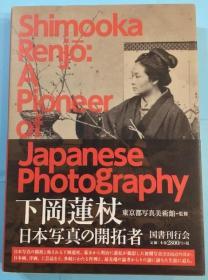 下岡蓮杖 日本写真的開拓者 2014年 图书刊行会 东京都写真美术馆 233页
