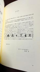 日文原版/日本建筑技术史的研究 大工道具的发达史/渡边晶/2004年/中央公论美术出版/433页/图版16枚/图书尺寸:31×22cm 图