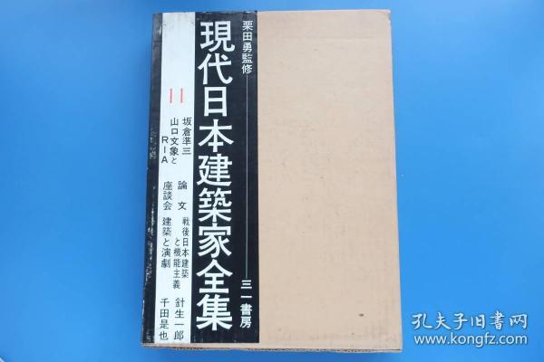 现代日本建筑家全集11/坂仓准三      三一书房 1971年 大16开 260页