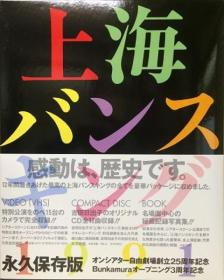上海寅吃卯粮 1991年 大16开 戏剧写真 Bunkamura 吉田日出子、串田和美 111页