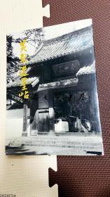 黄檗遗墨帖 黄檗山万福寺 全日本煎茶联盟 1967年 16开 平装 145幅图版