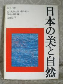 写真集 日本的美与自然 国立公园 1969年 大仏次郎、串田孫一・文、緑川洋一 淡交社 233页
