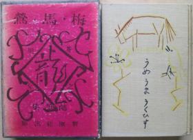 梅・马・莺 : 芥川竜之介随笔集 日文 新潮社 1926年初版 468页