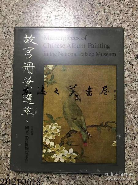 故宫册页选萃/故宫博物院 包顺丰 1973年再版