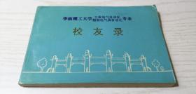 华南理工大学(工业电气自动化 船舶电气自动化)校友录