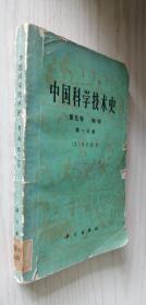中国科学技术史:第五卷地学第一分册