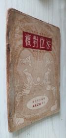 复对位法 苏夏 编 1950年 初版