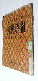 文学原理 第二部 怎样分析文学作品 一九五三年十二月初版