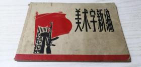 美术字新编 上海人民出版社