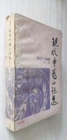 现代中篇小说选 1921-1949 第二辑