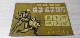 【武术书籍】擒拿 连手短打