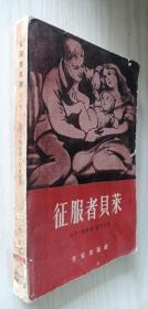 征服者贝莱 第三卷