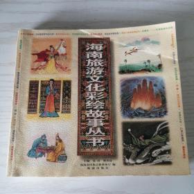 彩页插图连环画本《海南旅游文化彩绘故事丛书》共六册合订本一卷全 含6册24个故事