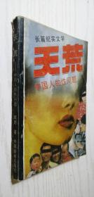 天荒 中国人的性问题