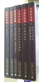 韦伯作品集【II】经济与历史支配的类型【III】支配社会学【IV】经济行动与社会团体[【VI】城市的类型学【VIII】宗教社会学【IX】法律社会学 六本合售