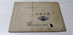 职工业余文体资料 灯谜小册1979年(总第6期)