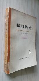 黑非洲史 第三卷 下册