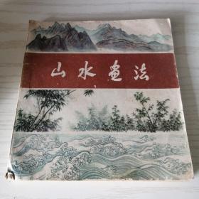山水画法 徐北汀编绘