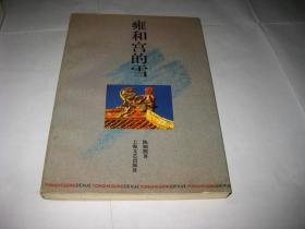 雍和宫的雪B411---作者签赠本,32开9品,前面几页有少许读者划痕