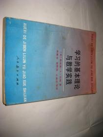 学习的基本理论与教学实践T112--32开8.5品,扉页有名字,书里有多出读者划痕,91年1版1印