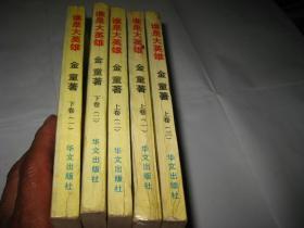 武侠类  谁是大英雄 上卷1.2.3 下卷1.2共5本全,32开9品,89年1版1印