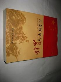 六安红军与长征T109---小16开8.5品,书里前面几页边上有少许水印,2016年1版1印