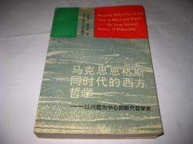 马克思恩格斯同时代的西方哲学T630--大32开9品,94年1版1印