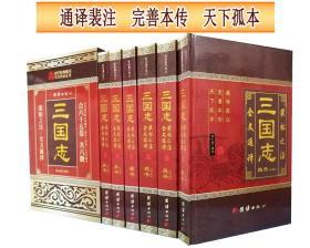 三国志 裴松之注 全文通译 裴注(包正版 最新的第三版)