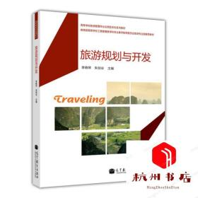 欢迎代理下单!高等学校旅游管理专业应用型本科系列教材:旅游规