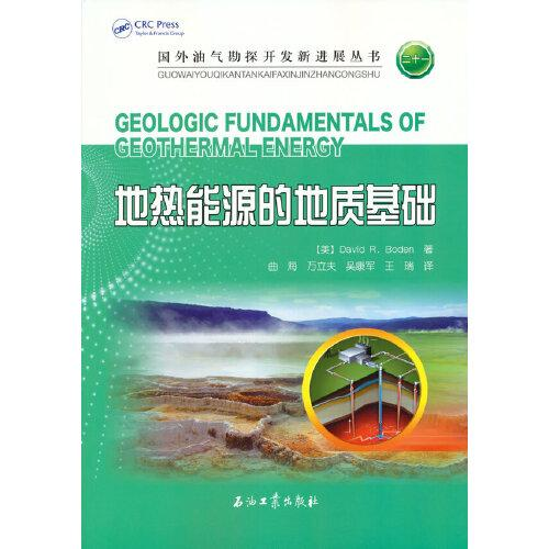 地热能源的地质基础
