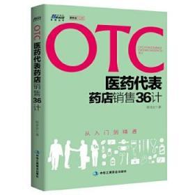 OTC医药代表药店销售36计