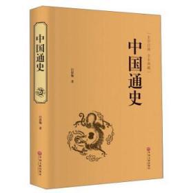 史学经典 全文典藏:中国通史