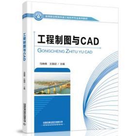 工程制图与CAD