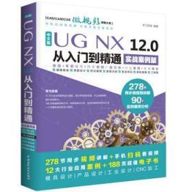 中文版UG NX 12.0从入门到精通实战案例版