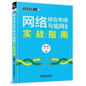 网络综合布线与组网实战指南 第2版